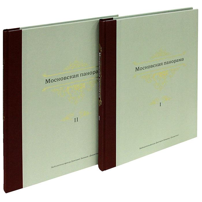 Гелий Земцов Московская панорама (комплект из 2 книг)