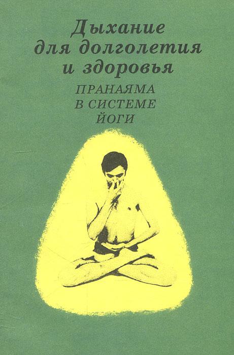 Дыхание для долголетия и здоровья. Пранаяма в системе Йоги