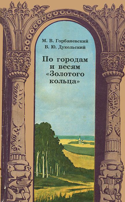 М. В. Горбаневский, В. Ю. Дукельский По городам и весям «Золотого кольца»