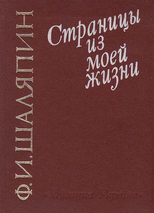 Ф. Шаляпин Страницы из моей жизни аллегри р звезды мировой оперной сцены рассказывают цена успеха