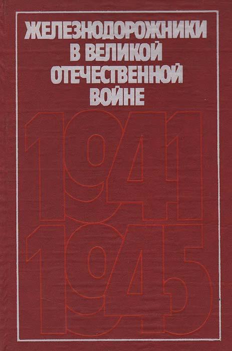 Железнодорожники в Великой Отечественной войне 1941-1945 детская литература в период великой отечественной войны