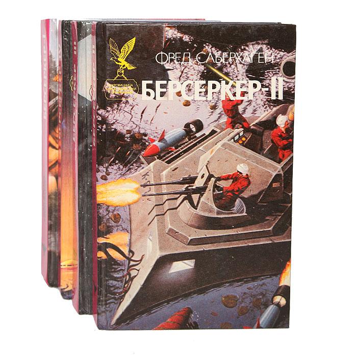 Фред Саберхаген Берсеркер (комплект из 4 книг)