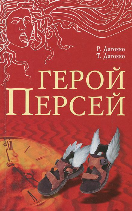 Робин и Тони Дитокко Герой Персей