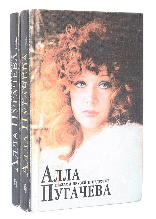 Алла Пугачева глазами друзей и недругов (комплект из 2 книг)