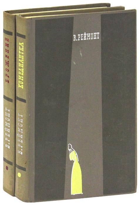В. Реймонт Комедиантка. Брожение (комплект из 2 книг)
