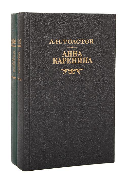Л. Н. Толстой Анна Каренина (комплект из 2 книг) анна каренина комплект из 2 книг