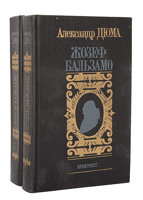 Александр Дюма Жозеф Бальзамо (комплект из 2 книг) джузеппе бальзамо комплект из 2 книг