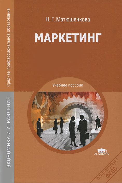 Н. Г. Матюшенкова Маркетинг