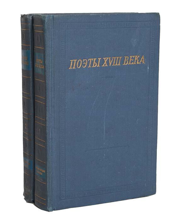 Поэты XVIII века (комплект из 2 книг)