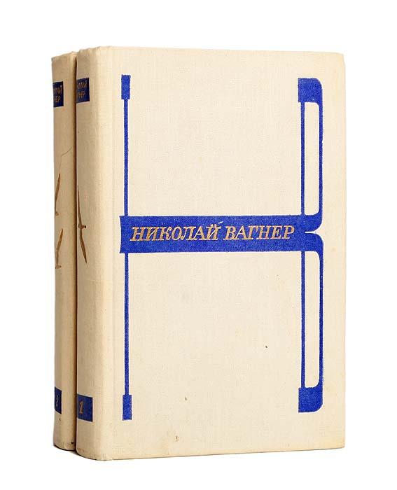 цена на Николай Вагнер Николай Вагнер. Избранные произведения в 2 томах (комплект из 2 книг)