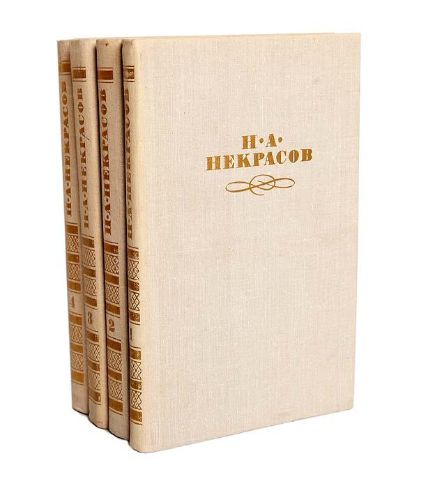 Н. А. Некрасов Н. А. Некрасов. Собрание сочинений в 4 томах (комплект из 4 книг)