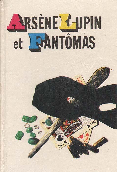 Arsene Lupin et Fantomas