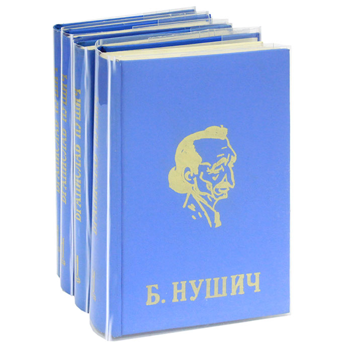 Б. Нушич Б. Нушич. Избранные сочинения в 4 томах (комплект из 4 книг) махаон раскраска малышам в гостях у деда мороза