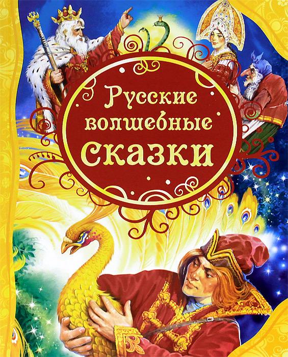Русские волшебные сказки сказки о русских богатырях аудиокнига mp3