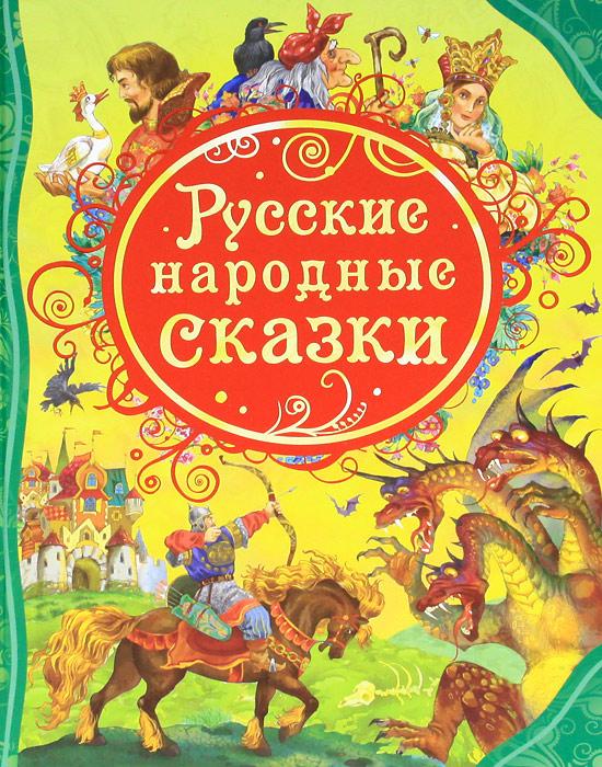 Русские народные сказки сказки о русских богатырях аудиокнига mp3