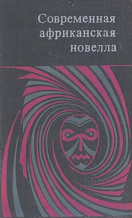 Современная африканская новелла