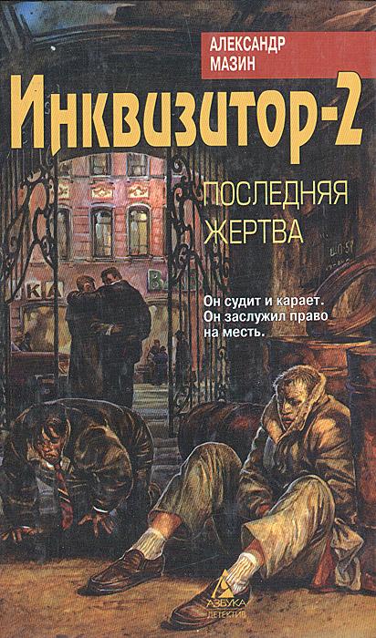 Александр Мазин Инквизитор-2. Последняя жертва