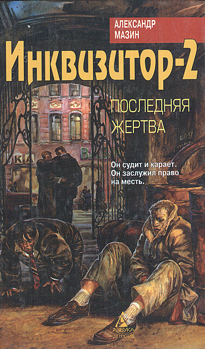 Александр Мазин Инквизитор-2. Последняя жертва последняя жертва