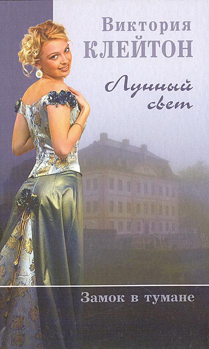 Виктория Клейтон Лунный свет. Замок в тумане