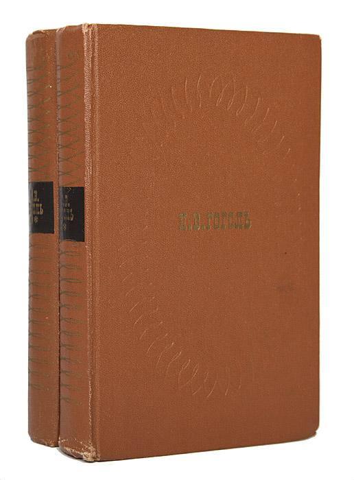Н. В. Гоголь Н. В. Гоголь. Сочинения (комплект из 2 книг) н в гоголь повести ревизор