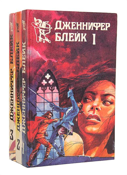 Дженнифер Блейк (комплект из 3 книг)