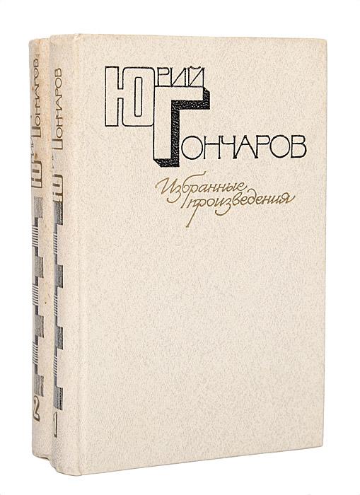 Юрий Гончаров Юрий Гончаров. Избранные произведения в 2 томах (комплект из 2 книг)