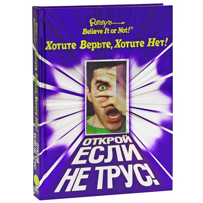 Хотите верьте, хотите нет! ripleys хотите верьте хотите нет isbn 978 5 271 37562 0 в суперобложке большая страшная книга