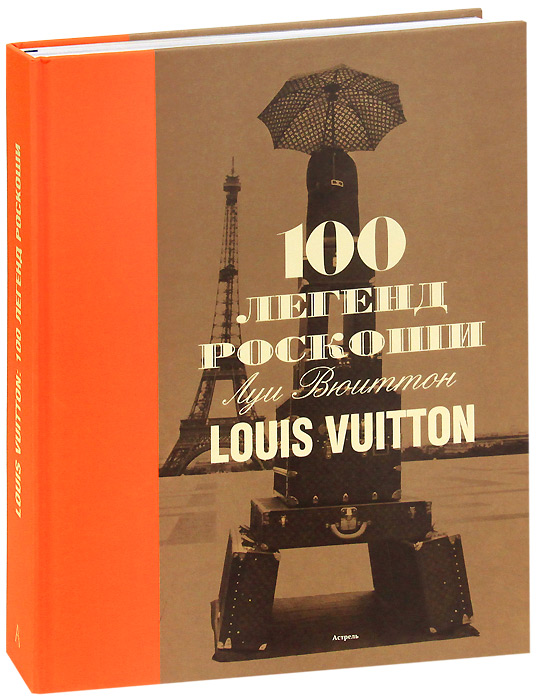Пьер Леонфорт, Эри Пюжале-Плаа 100 легенд роскоши: Louis Vuitton