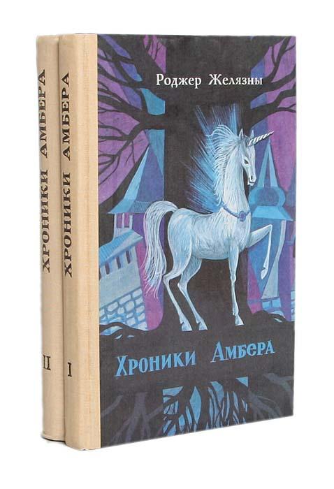 Роджер Желеязны Хроники Амбера (комплект из 2 книг)