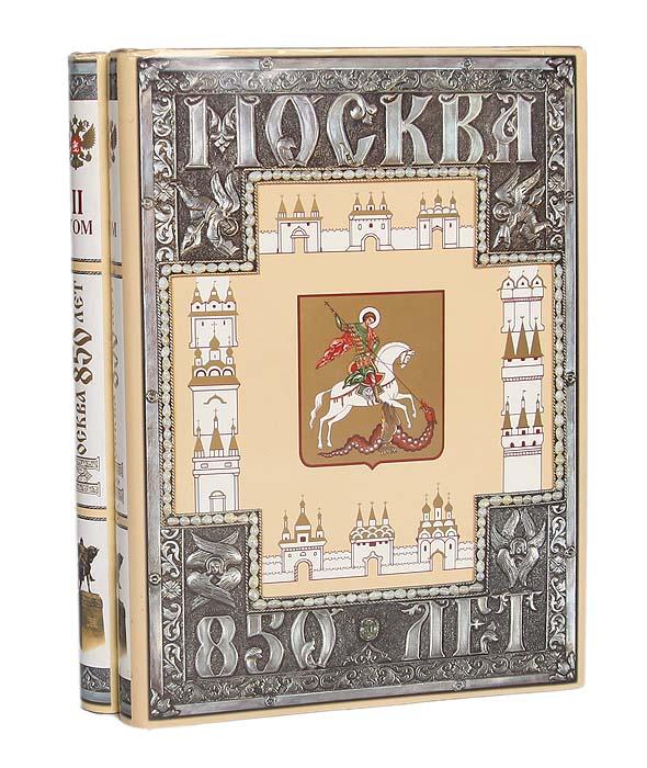 Москва. 850 лет (комплект из 2 книг) авиабилеты в хорватию из москвы