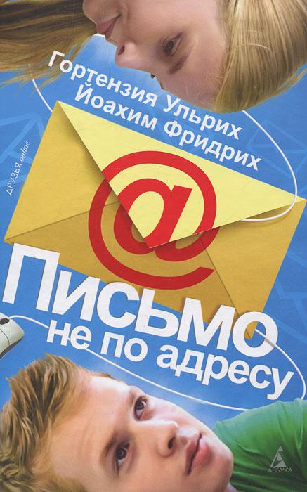 Гортензия Ульрих, Йоахим Фридрих Письмо не по адресу телефон жэка по адресу