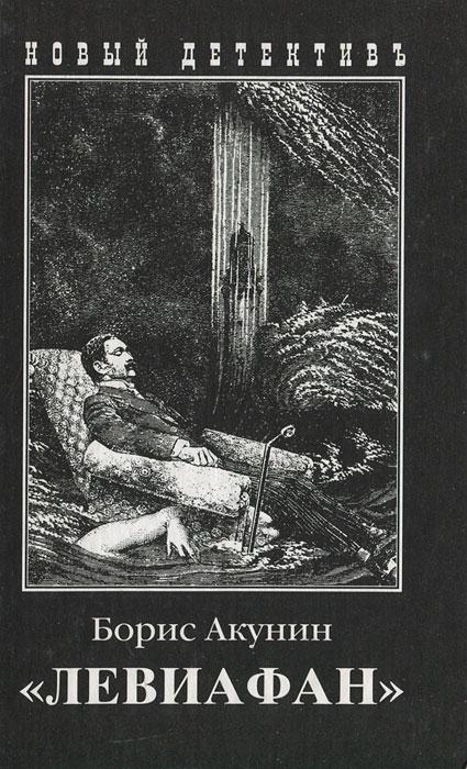 """Книга """"Левиафан"""". Борис Акунин"""