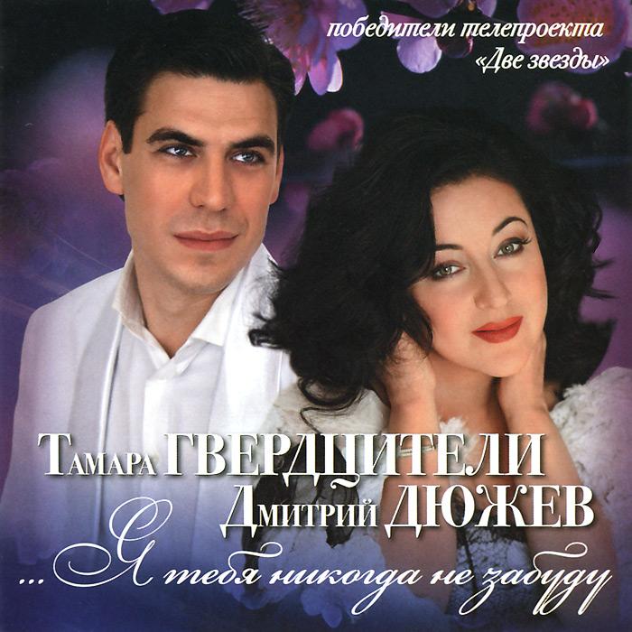 Тамара Гвердцители,Дмитрий Дюжев Тамара Гвердцители, Дмитрий Дюжев ...Я тебя никогда не забуду тамара миансарова тамара миансарова лучшее