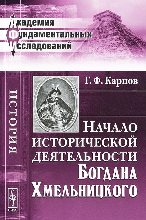 Г. Ф. Карпов Начало исторической деятельности Богдана Хмельницкого карандаш хмельницкого