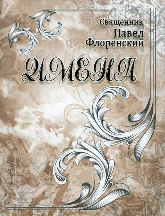 Книга Имена. Павел Флоренский