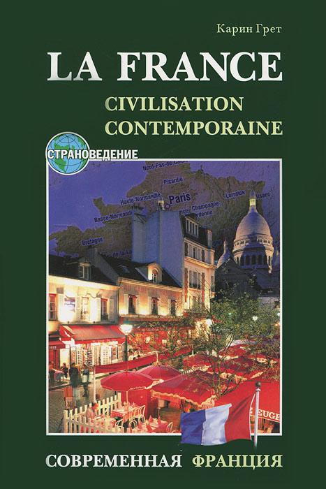 Карин Грет La France: Civilisation Contemporaine / Современная Франция грет карин регионы франции cdmp3