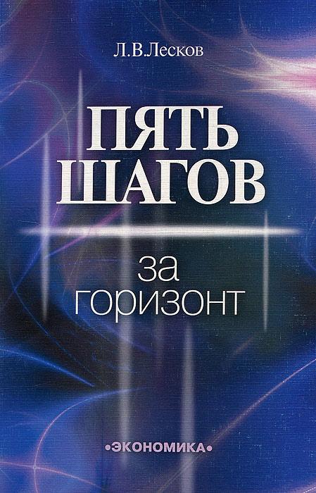 Л. В. Лесков Пять шагов за горизонт