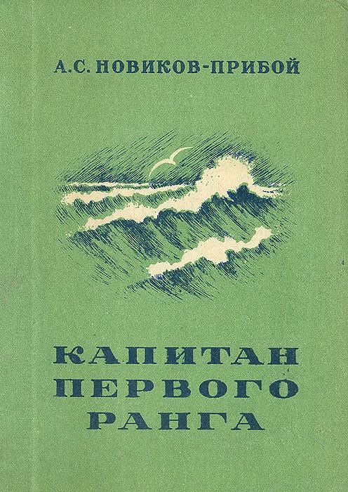 А. С. Новиков-Прибой Капитан первого ранга