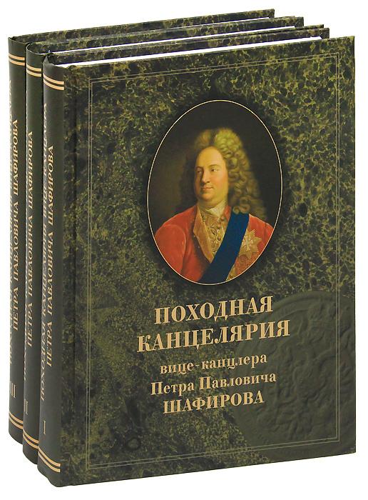 Походная канцелярия вице-канцлера Петра Павловича Шафирова (комплект из 3 книг)