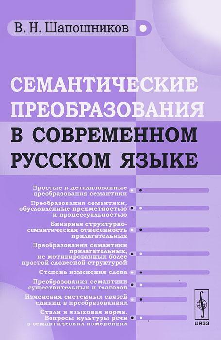 В. Н. Шапошников Семантические преобразования в современном русском языке