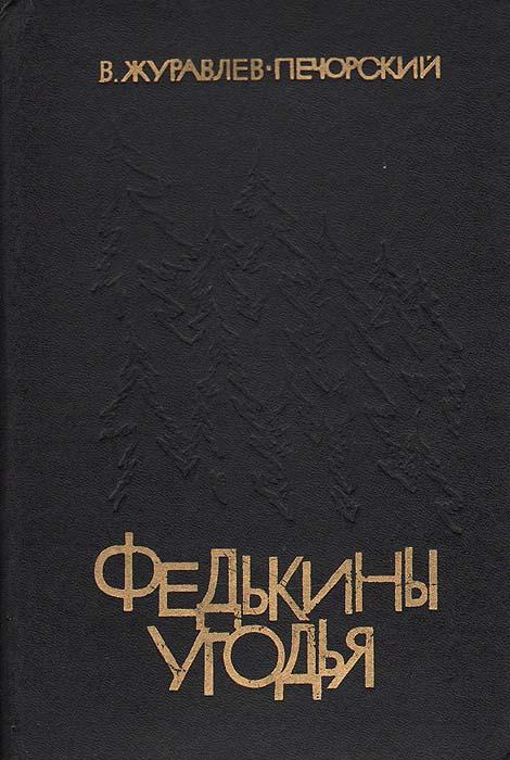 В. Журавлев-Печорский Федькины угодья