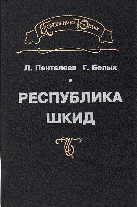 Л. Пантелеев, Г. Белых Республика Шкид