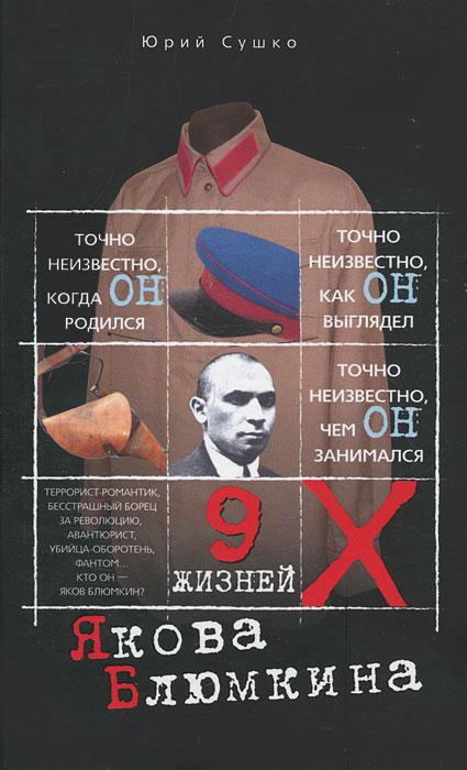 Юрий Сушко Девять жизней Якова Блюмкина матонин е яков блюмкин черный человек