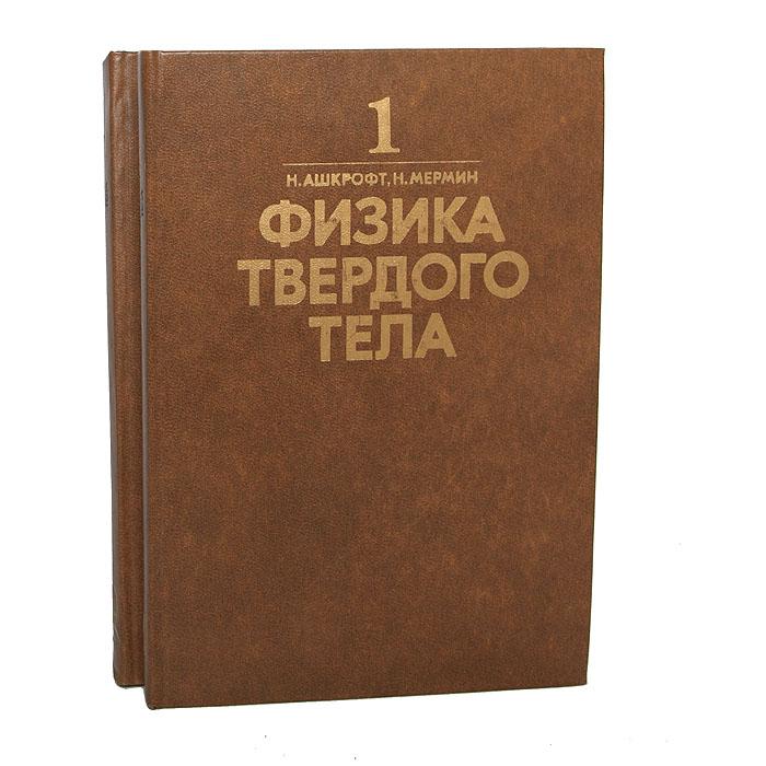 Н. Ашкрофт, Н. Мермин Физика твердого тела (комплект из 2 книг)