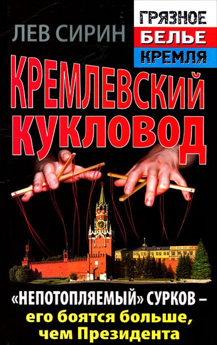 """Лев Сирин Кремлевский кукловод. """"Непотопляемый"""" Сурков - его боятся больше, чем Президента"""