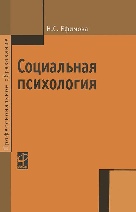 Н. С. Ефимова Социальная психология