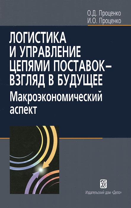 О. Д. Проценко, И. О. Проценко Логистика и управление цепями поставок - взгляд в будущее. Макроэкономический аспект