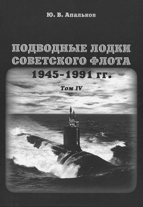 Ю. В. Апальков Подводные лодки советского флота 1945-1991 гг. Том 4. Зарубежные аналоги ю в апальков подводные лодки советского флота 1945 1991 гг в 3 томах том 2 второе поколение апл