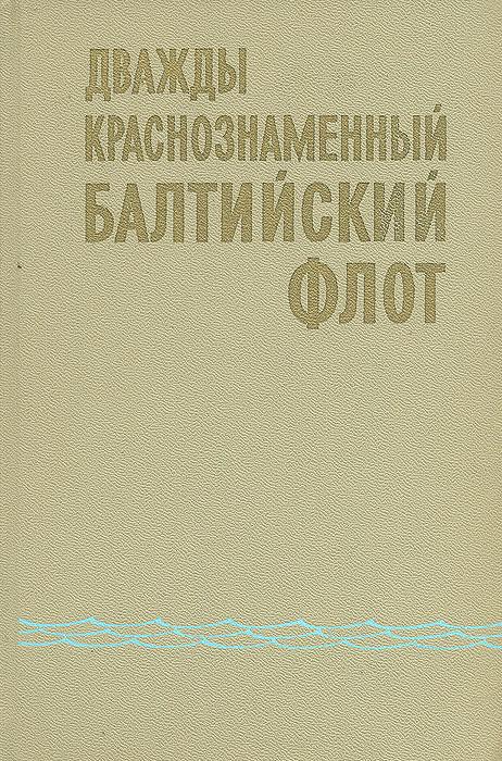 Николай Гречанюк,Владимир Дмитриев,Филипп Криницын,Ю. Чернов Дважды Краснознаменный Балтийский флот