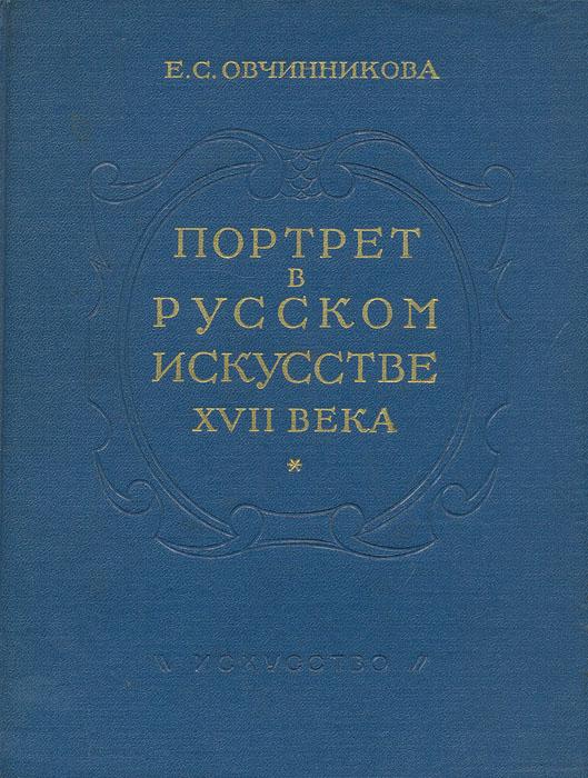 Е. С. Овчинникова Портрет в русском искусстве XVII века